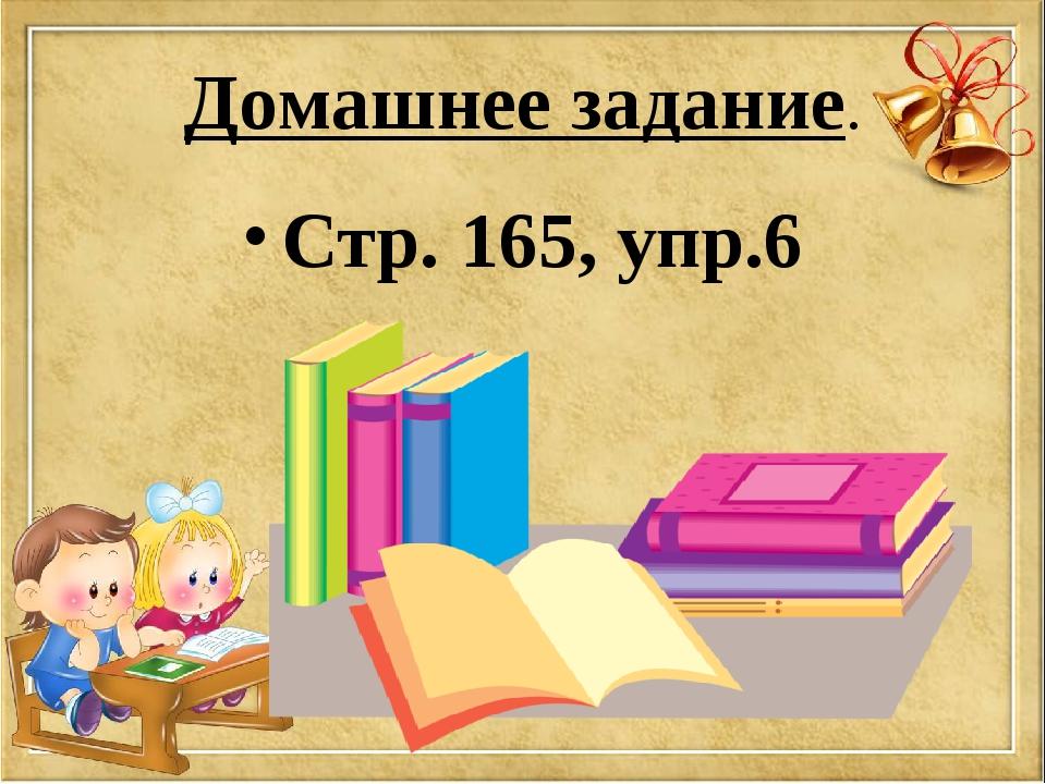 Домашнее задание. Стр. 165, упр.6