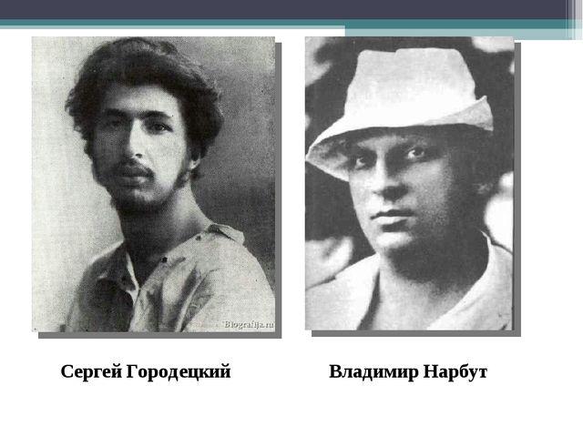 Сергей Городецкий Владимир Нарбут