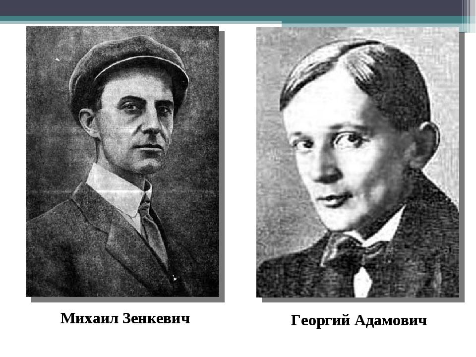 Михаил Зенкевич Георгий Адамович