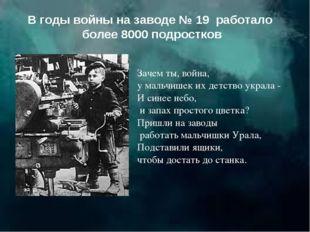 В годы войны на заводе № 19 работало более 8000 подростков Зачем ты, война, у