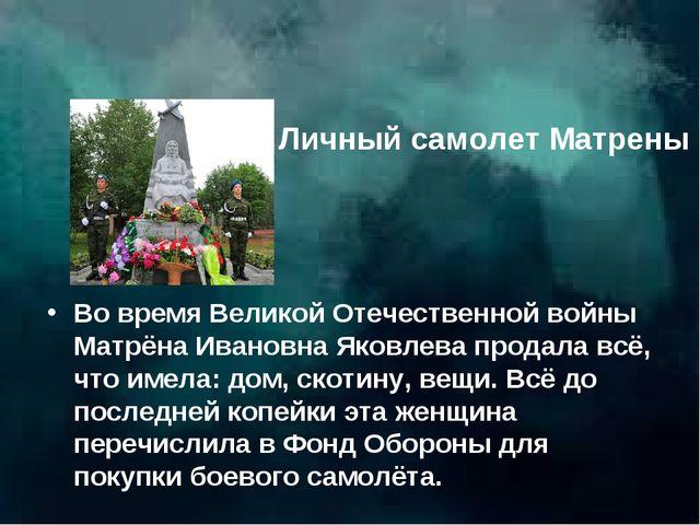 Личный самолет Матрены Во время Великой Отечественной войны Матрёна Ивановна...