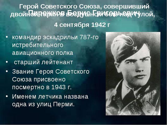 Герой Советского Союза, совершивший двойной таран в воздушном бою над Тулой,...