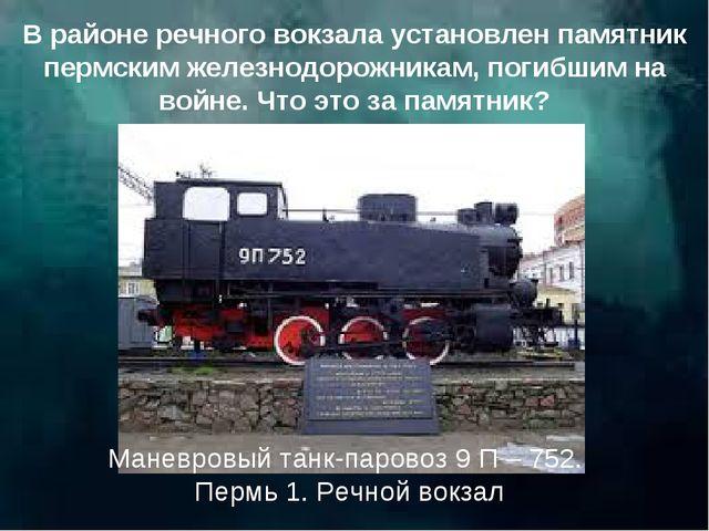 В районе речного вокзала установлен памятник пермским железнодорожникам, поги...