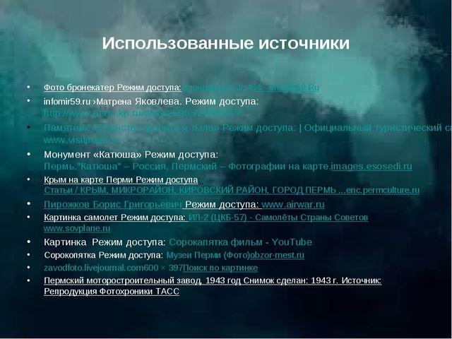 Использованные источники Фото бронекатер Режим доступа:Бронекатер АК-454 - In...
