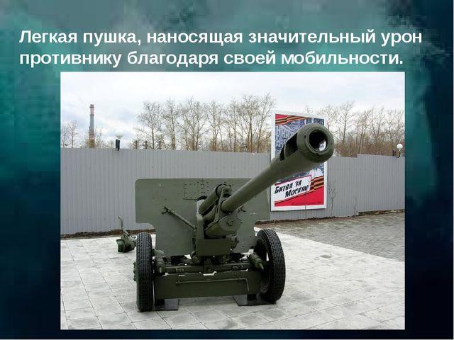 Легкая пушка, наносящая значительный урон противнику благодаря своей мобильно...