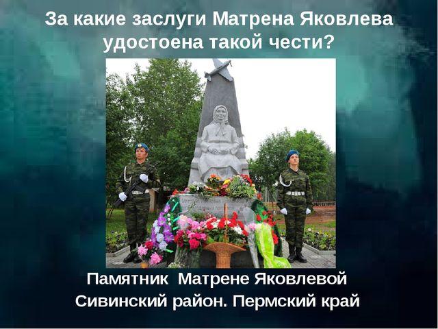 За какие заслуги Матрена Яковлева удостоена такой чести? Памятник Матрене Яко...