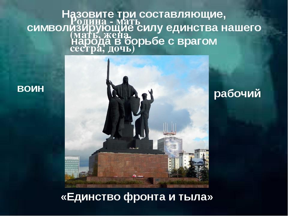 Назовите три составляющие, символизирующие силу единства нашего народа в борь...