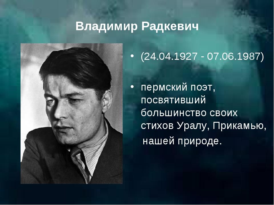 Владимир Радкевич (24.04.1927 - 07.06.1987) пермский поэт, посвятивший больши...