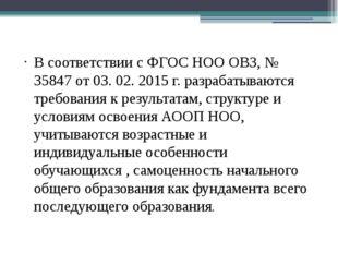 В соответствии с ФГОС НОО ОВЗ, № 35847 от 03. 02. 2015 г. разрабатываются тр