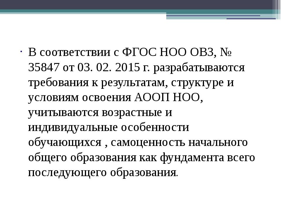 В соответствии с ФГОС НОО ОВЗ, № 35847 от 03. 02. 2015 г. разрабатываются тр...