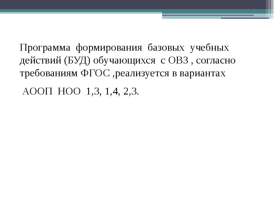 Программа формирования базовых учебных действий (БУД) обучающихся с ОВЗ , со...