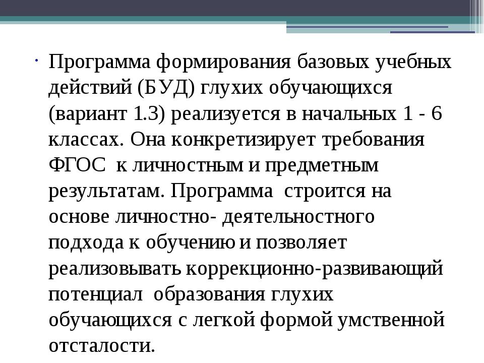 Программа формирования базовых учебных действий (БУД) глухих обучающихся (вар...
