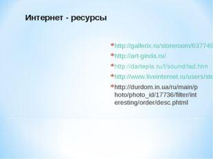 Интернет - ресурсы http://gallerix.ru/storeroom/637749369/N/1140534667/ http: