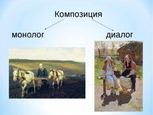 Композиция монолог диалог
