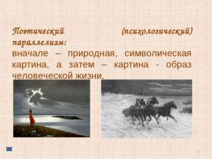 * Поэтический (психологический) параллелизм: вначале – природная, символическ