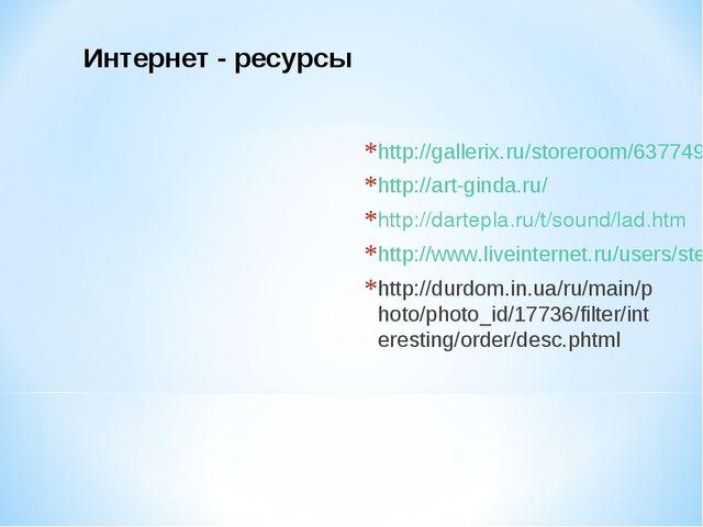 Интернет - ресурсы http://gallerix.ru/storeroom/637749369/N/1140534667/ http:...