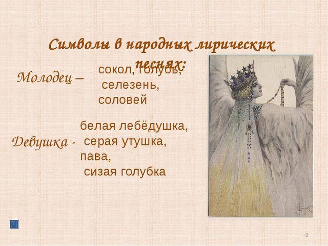 * Символы в народных лирических песнях: сокол, голубь, селезень, соловей Моло...