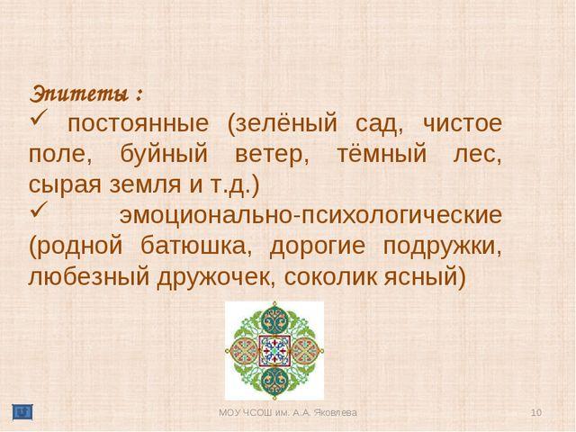 МОУ ЧСОШ им. А.А. Яковлева * Эпитеты : постоянные (зелёный сад, чистое поле,...