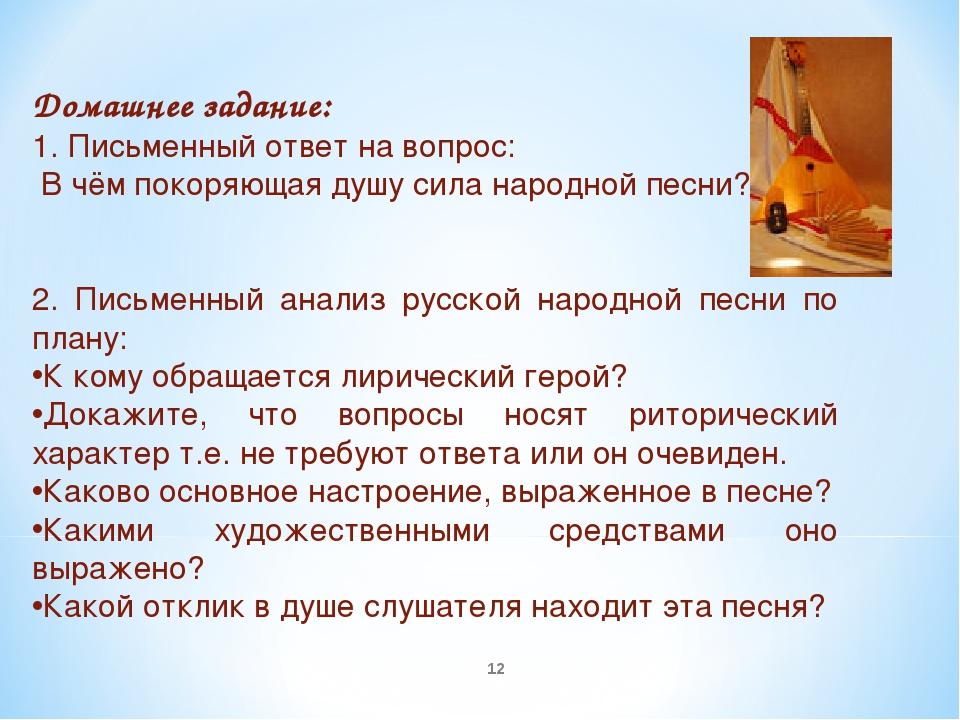 * Домашнее задание: 1. Письменный ответ на вопрос: В чём покоряющая душу сила...
