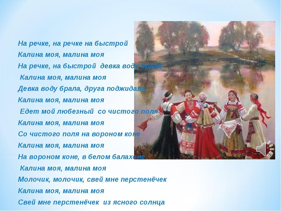 На речке, на речке на быстрой Калина моя, малина моя На речке, на быстрой де...