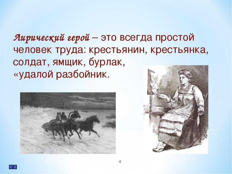 * Лирический герой – это всегда простой человек труда: крестьянин, крестьянка...