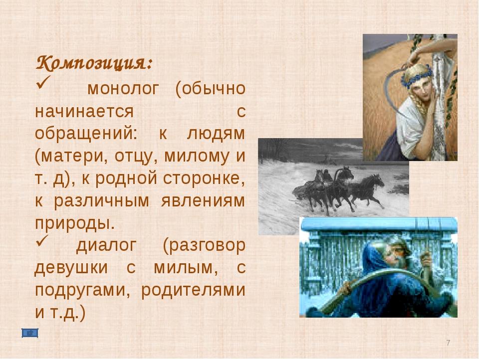 * Композиция: монолог (обычно начинается с обращений: к людям (матери, отцу,...