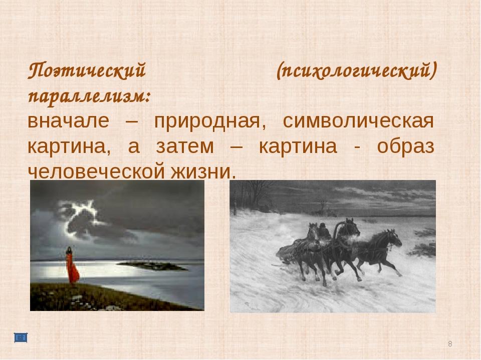 * Поэтический (психологический) параллелизм: вначале – природная, символическ...