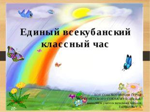Единый всекубанский классный час БОУ СОШ №20 ИМЕНИ ГЕРОЯ СОВЕТСКОГО СОЮЗА ЖУ