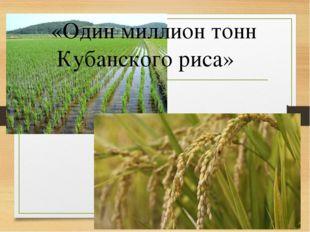 «Один миллион тонн Кубанского риса»
