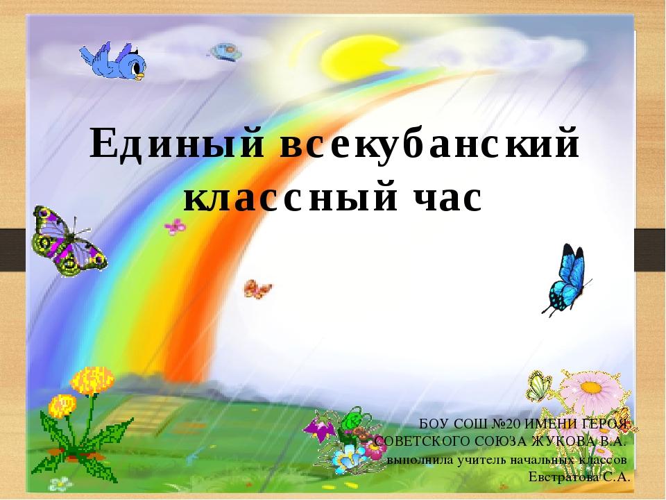 Единый всекубанский классный час БОУ СОШ №20 ИМЕНИ ГЕРОЯ СОВЕТСКОГО СОЮЗА ЖУ...