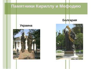 Украина Болгария Памятники Кириллу и Мефодию
