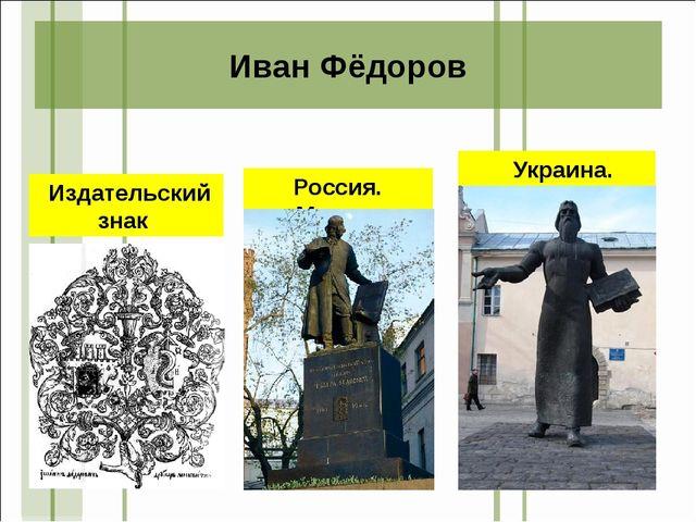 Россия. Москва Украина. Львов Издательский знак Иван Фёдоров