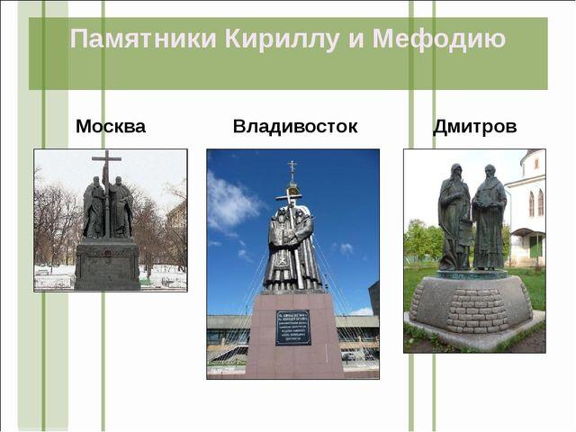 Памятники Кириллу и Мефодию Москва Владивосток Дмитров