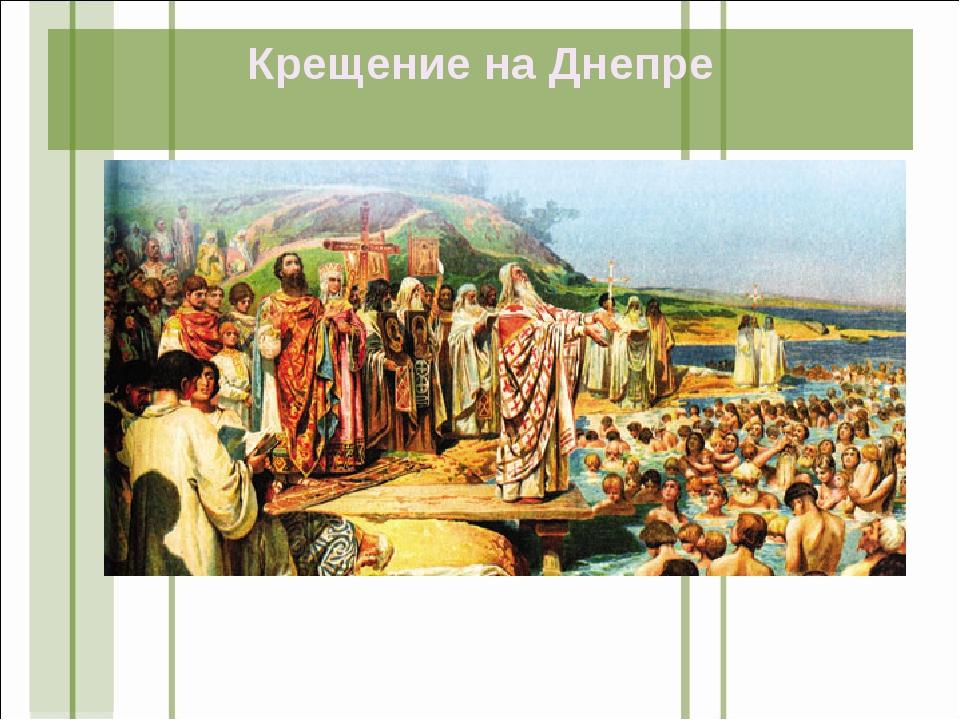 Крещение на Днепре