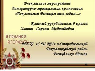 Внеклассное мероприятие Литературно-музыкальная композиция «Поклонимся Велик
