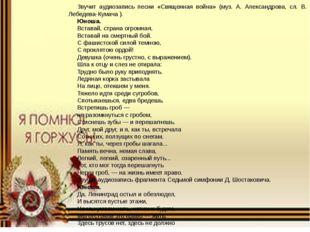 Звучит аудиозапись песни «Священная война» (муз. А. Александрова, сл. В. Леб