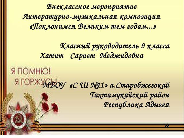 Внеклассное мероприятие Литературно-музыкальная композиция «Поклонимся Велик...