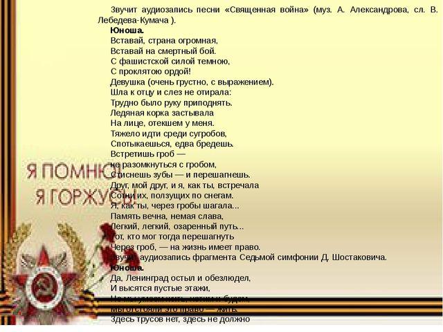 Звучит аудиозапись песни «Священная война» (муз. А. Александрова, сл. В. Леб...
