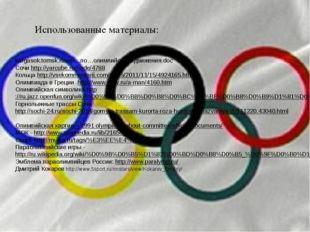 kargasok.tomsk.ru›wp…по…олимпийского-движения.doc Сочи http://yarcube.ru/node