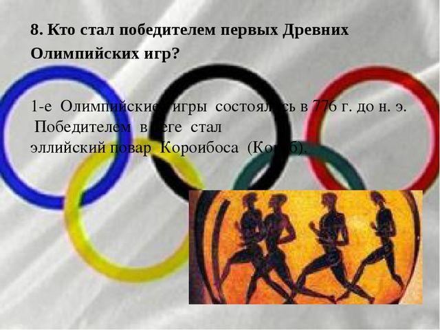 8. Кто стал победителем первых Древних Олимпийских игр? 1-е Олимпийские иг...