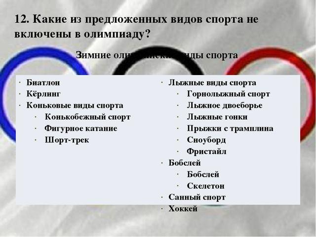 12. Какие из предложенных видов спорта не включены в олимпиаду? Зимние олимпи...
