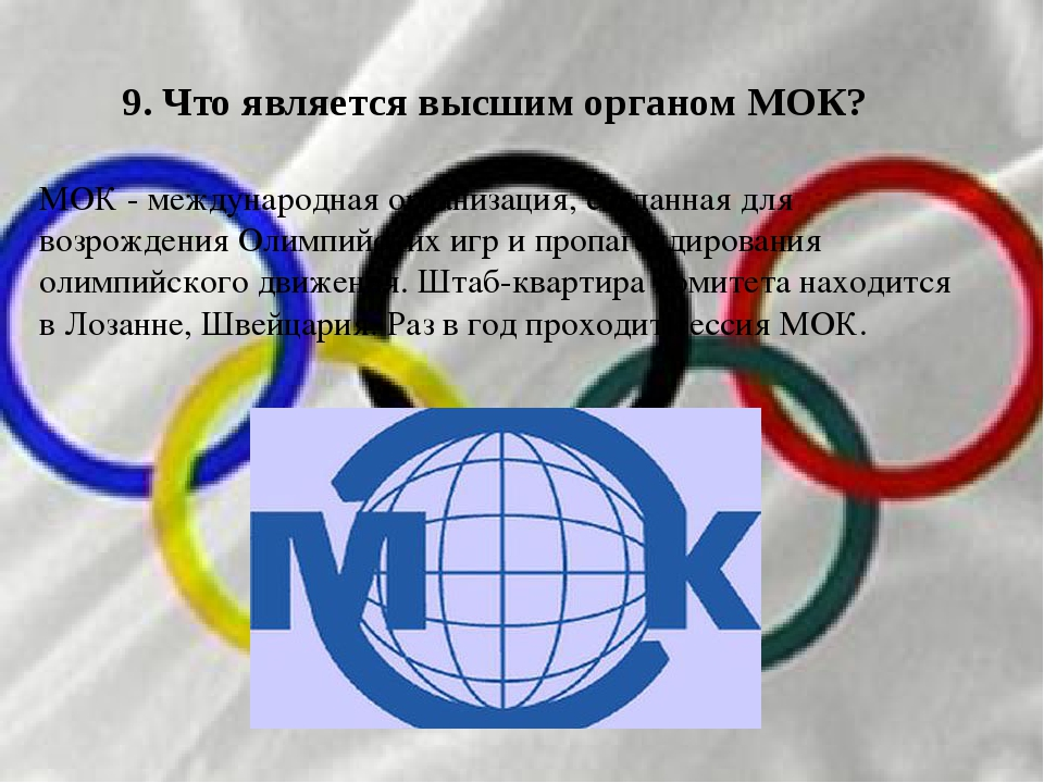 9. Что является высшим органом МОК? МОК - международная организация, созданна...
