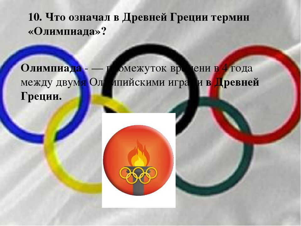 10. Что означал в Древней Греции термин «Олимпиада»? Олимпиада - — промежуток...