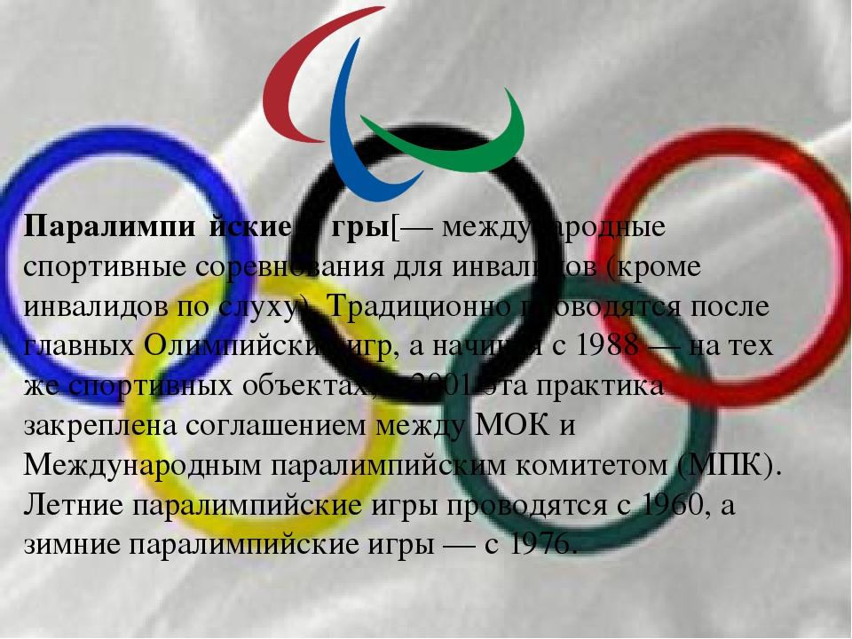 Паралимпи́йские и́гры[— международные спортивные соревнования для инвалидов (...