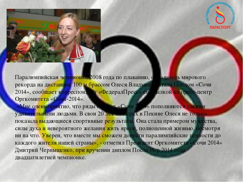 Паралимпийская чемпионка 2008 года по плаванию, обладатель мирового рекорда н...