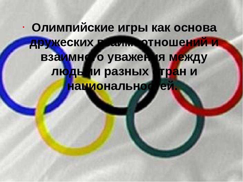 Олимпийские игры как основа дружеских взаимоотношений и взаимного уважения ме...