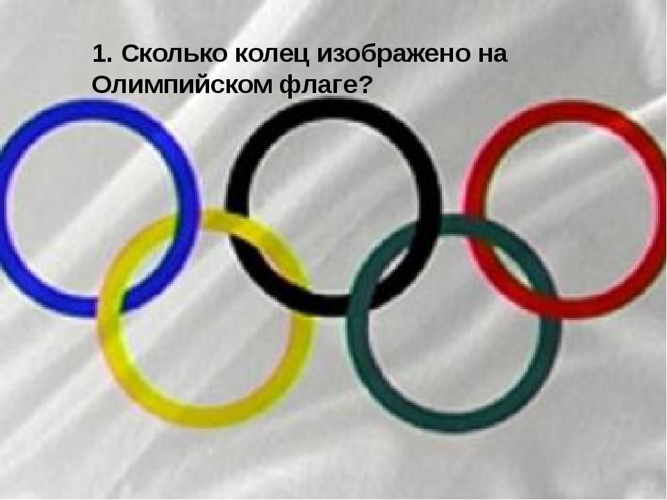 1. Сколько колец изображено на Олимпийском флаге?
