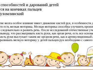 Истоки способностей и дарований детей находятся на кончиках пальцев В. А. Сух