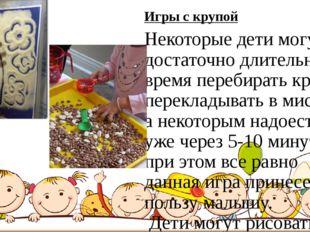 Игры с крупой Некоторые дети могут достаточно длительное время перебирать кру