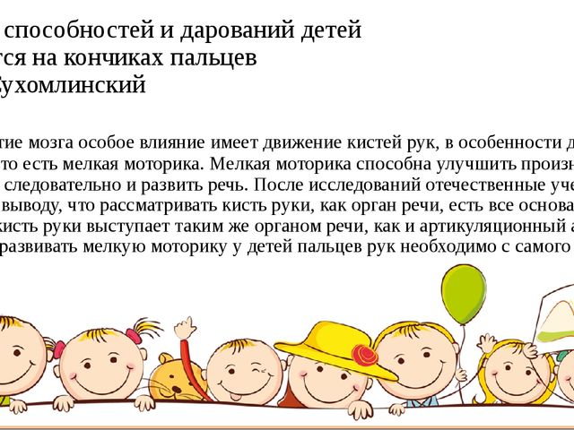 Истоки способностей и дарований детей находятся на кончиках пальцев В. А. Сух...